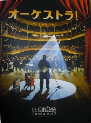 オーケストラ!(Le Concert)