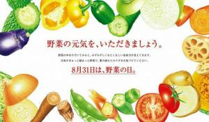 キユーピー 野菜の日